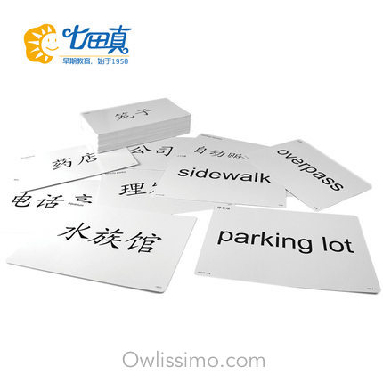 Flashcards - 1800 words cards
