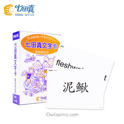 Complete Set of 1800 Flash Cards (Words) - 1 small box and cards