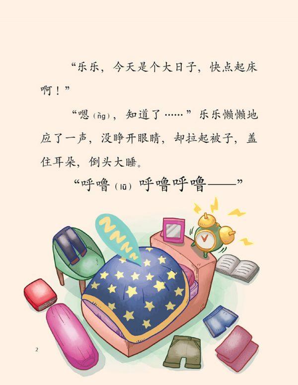 Odonata Chinese book xiao bo shi 3-1