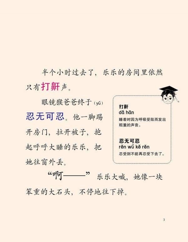 Odonata Chinese book xiao bo shi 3-2
