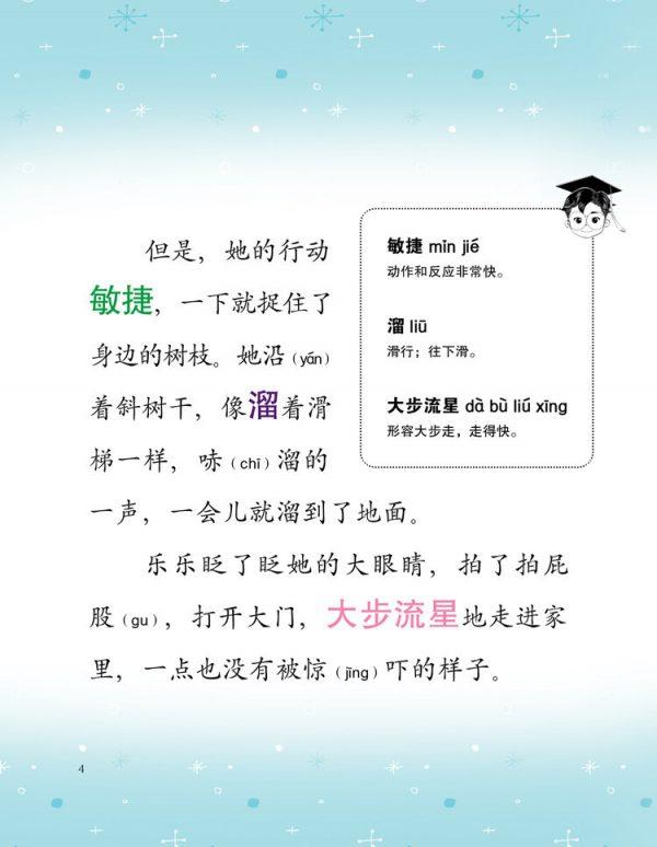 Odonata Chinese book xiao bo shi 3-3