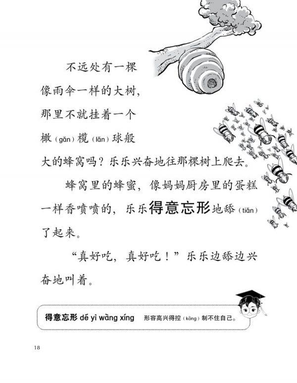 Odonata Chinese book xiao bo shi 3-4