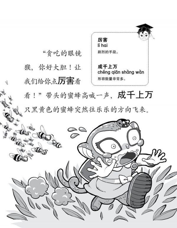 Odonata Chinese book xiao bo shi 3-5