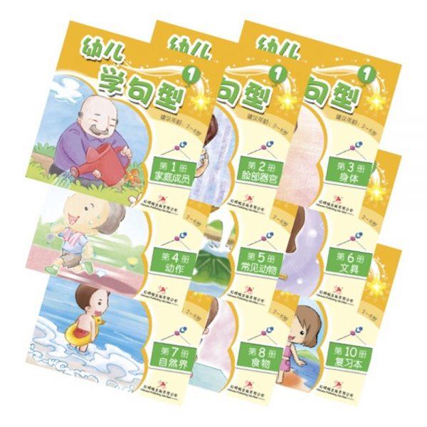 odonata chinese books learn sentences set 1 ex 9 cover