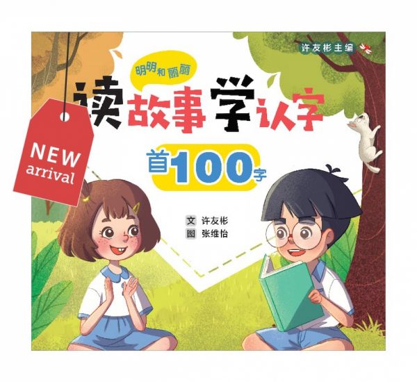 Odonata 100 new book 1 chinese reading