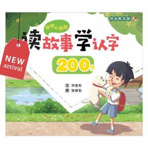 Odonata 200 new book chinese reading