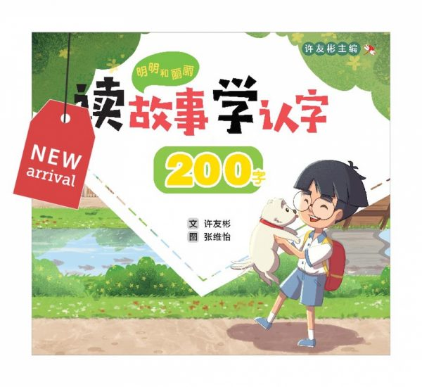 Odonata 200 new book chinese reading