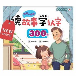 Odonata 300 new book chinese reading