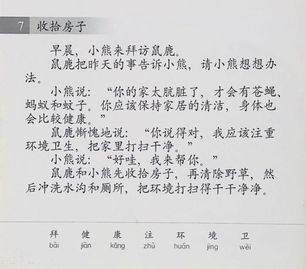 Odonata Chinese book Pre-2020 1200 sample 1