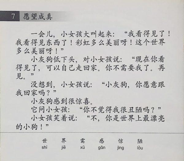 Odonata Chinese book Pre-2020 600 sample 1