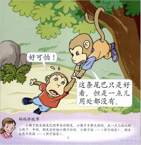 Odonata Chinese interactive stories book 4a-1