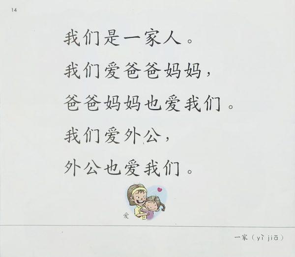 Odonata Chinese preschool book 100