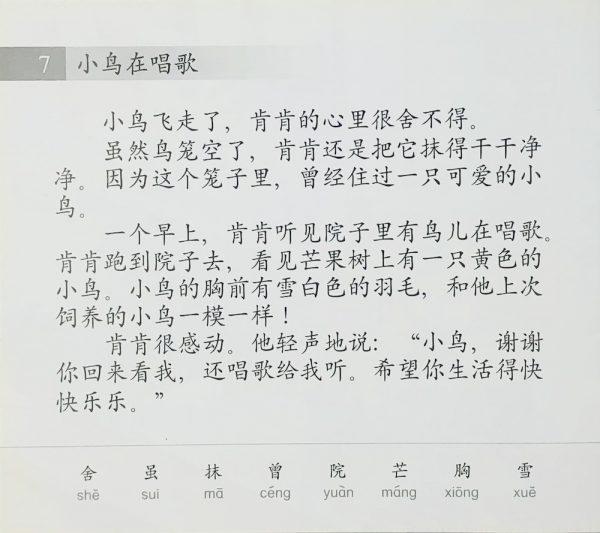 Odonata Chinese preschool book 800