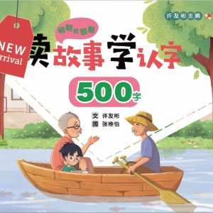 Odonata 500 new book chinese reading