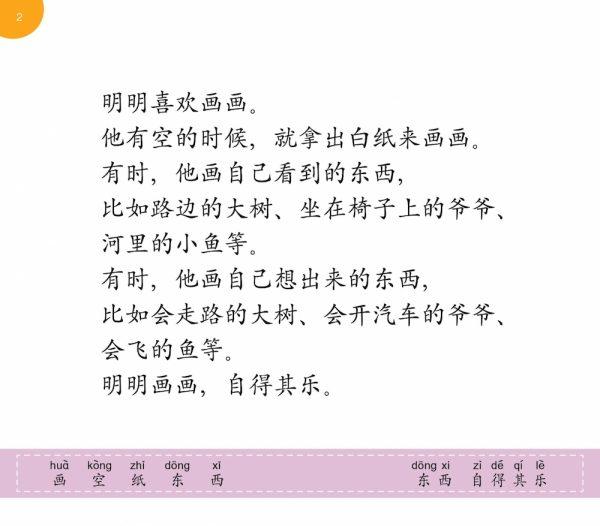 Odonata 500 new book chinese reading