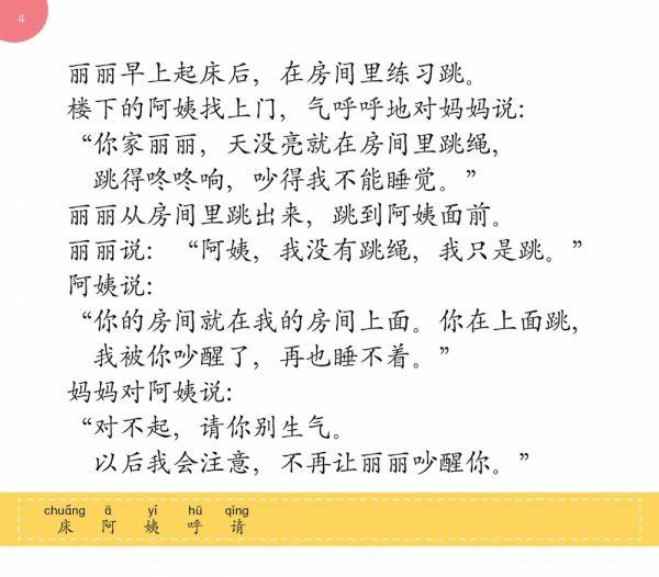Odonata 600 new flashcards Chinese reading