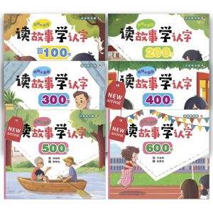 Odonata Chinese Reading Program (100-600 Words) Books Set 红蜻蜓读故事学认字100-600字