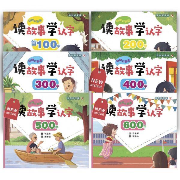 Odonata Chinese Reading Program (100-600 Words) Books Set 红蜻蜓读故事学认字100-600字