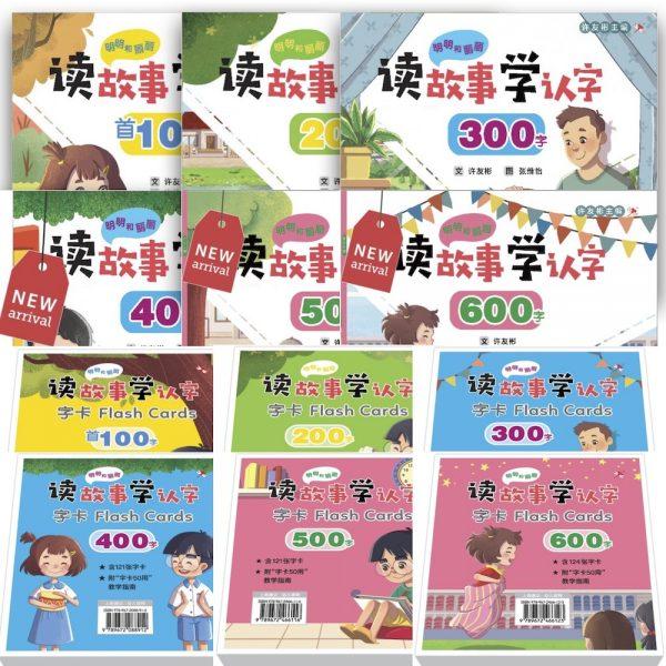 Odonata Chinese Reading Program (100-600 Words) Books Flashcards Set 红蜻蜓读故事学认字100-600字