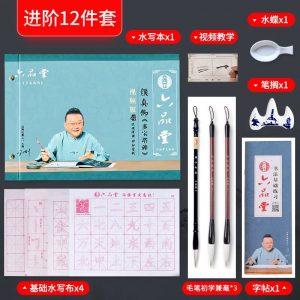 Chinese Calligraphy Set New