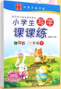 Chinese Handwriting Book 1B