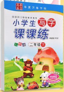 Chinese Handwriting Book 2B