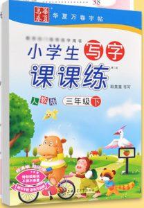 Chinese Handwriting Book 3B