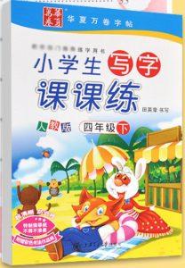 Chinese Handwriting Book 4B
