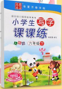 Chinese Handwriting Book 6B