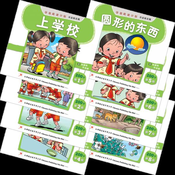 Odonata Chinese 200 book set