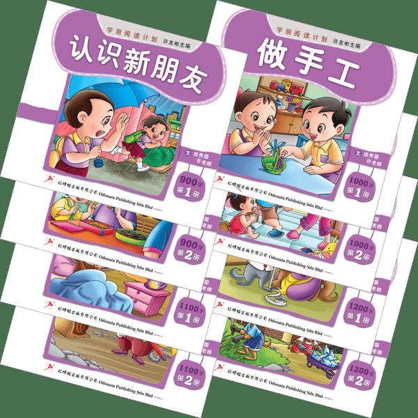 Odonata Chinese 900 1200 book set