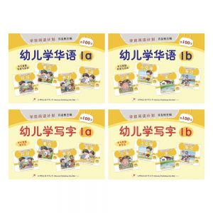 Odonata workbooks learn mandarin write 1 cover