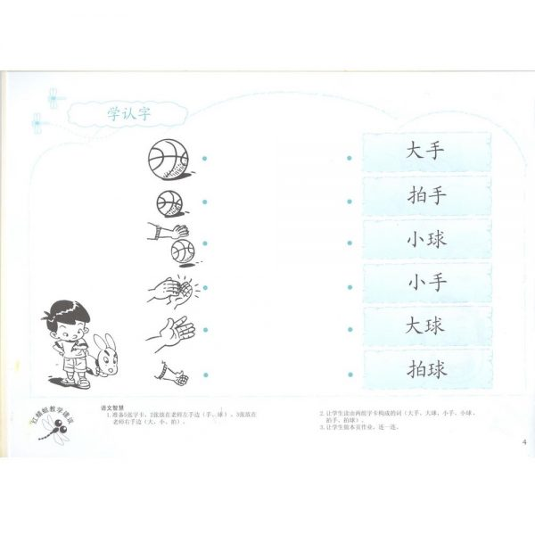 Odonata workbooks learn mandarin write 1 sample1
