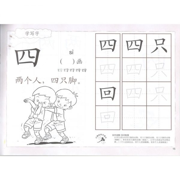 Odonata workbooks learn mandarin write 1 sample2