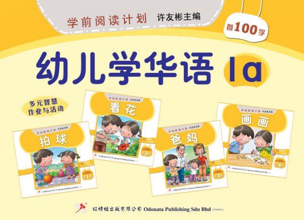 odonata workbook 100 learn mandarin 1a