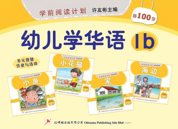 odonata workbook 100 learn mandarin 1b