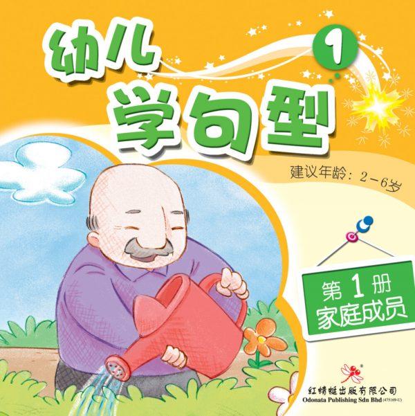 odonata chinese books learn sentences 1-1