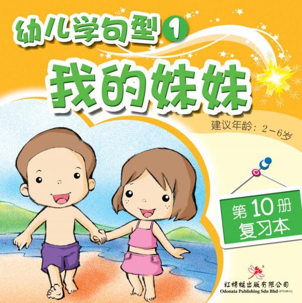 odonata chinese books learn sentences 1-10