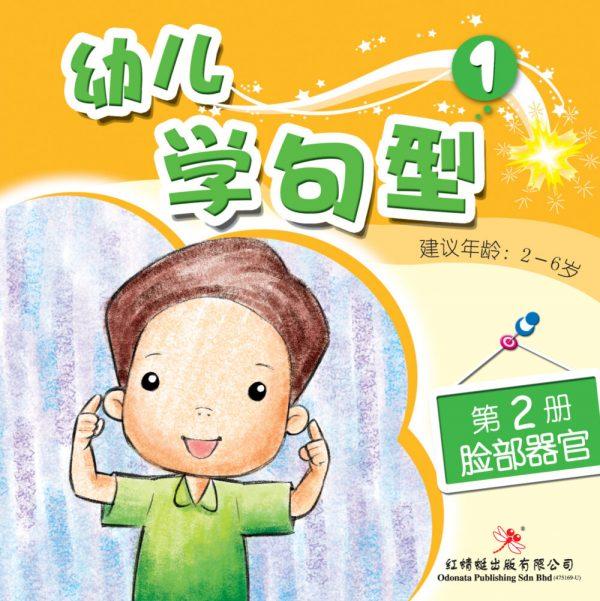 odonata chinese books learn sentences 1-2