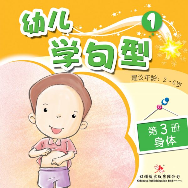 odonata chinese books learn sentences 1-3