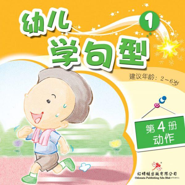 odonata chinese books learn sentences 1-4