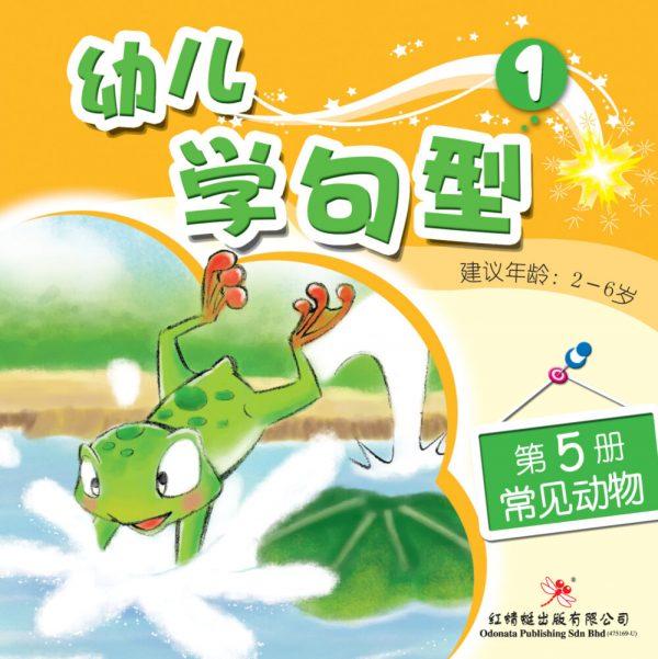 odonata chinese books learn sentences 1-5