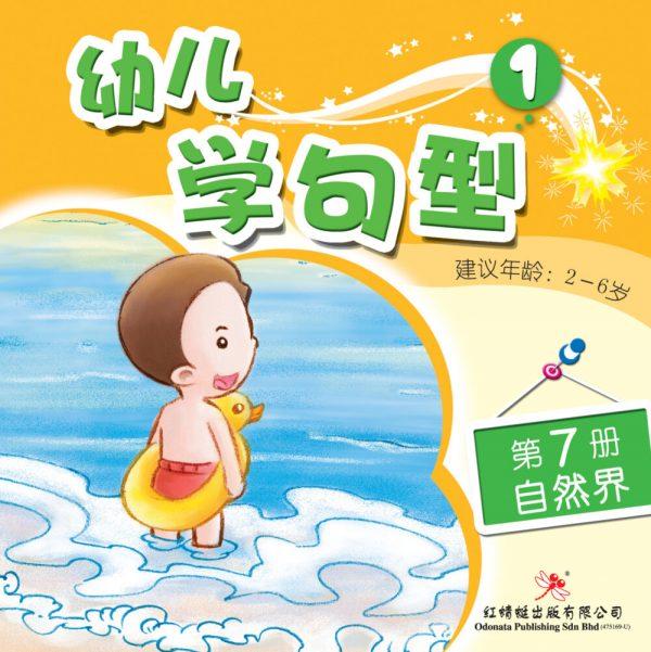 odonata chinese books learn sentences 1-7