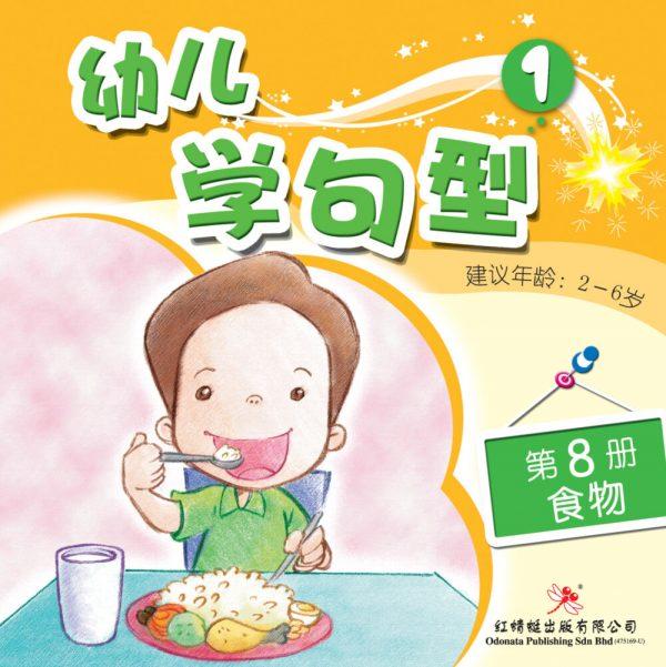 odonata chinese books learn sentences 1-8