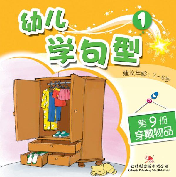 odonata chinese books learn sentences 1-9