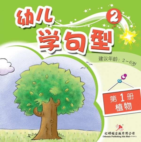odonata chinese books learn sentences 2-1