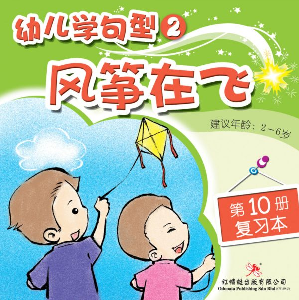 odonata chinese books learn sentences 2-10