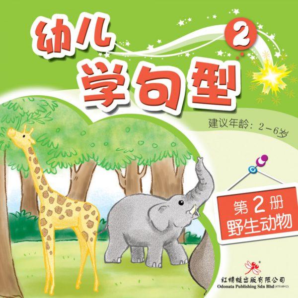 odonata chinese books learn sentences 2-2