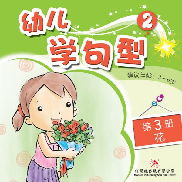 odonata chinese books learn sentences 2-3