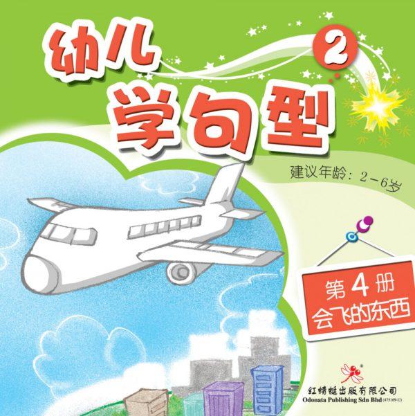 odonata chinese books learn sentences 2-4